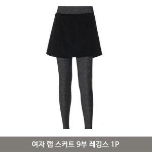 여자 랩 스커트 9부 레깅스 1P 여름 냉감 쫄바지