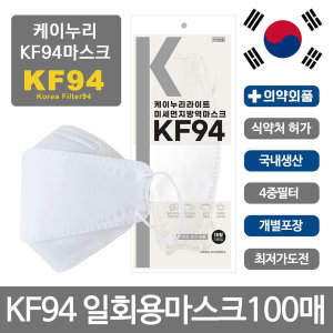 국내생산 KF94 미세먼지 황사마스크 성인용 대형100매