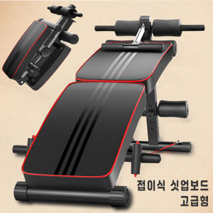 고급형 싯업벤치 보드 접이식 윗몸일으키기 운동기구
