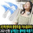 쿨바람 목풍기 날개없는 휴대용 넥밴드 선풍기 넥풍기