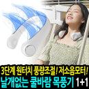 쿨바람 목풍기1+1 위글하우스 넥밴드 선풍기 목선풍기