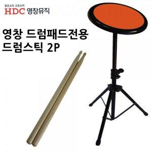 영창악기 드럼패드전용 스틱 2P
