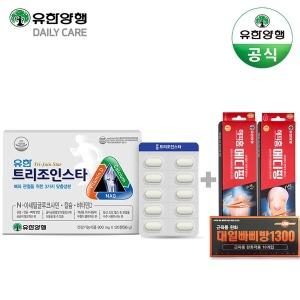 유한 트리조인스타 120정(2개월분) 무릎 관절 영양제