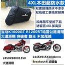 혼다 대형 오토바이 스쿠터 바이크 덮개 -4XL블랙방수