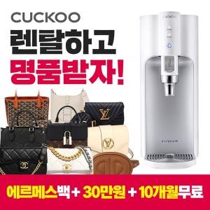 정수기렌탈 1억경품+30만원+15%할인/10개월면제