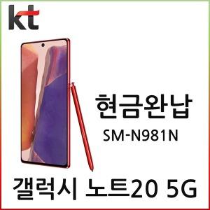 KT 기기변경 / 갤럭시 노트20 5G / 공시 / 현금완납