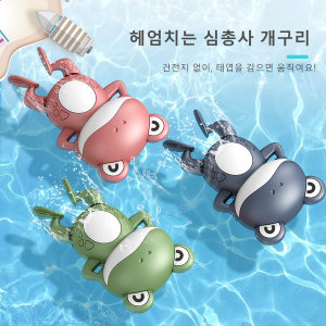 파닥파닥 헤엄치는 개구리/아기물놀이장난감 목욕놀이