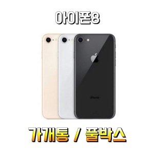 아이폰8 가개통 미사용 새제품 풀박스 / 공기계