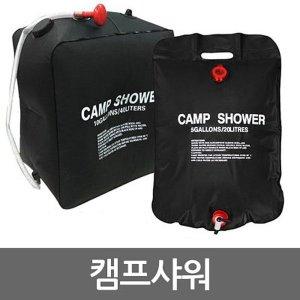 샤워 캠프샤워 40L 캠핑용 샤워기