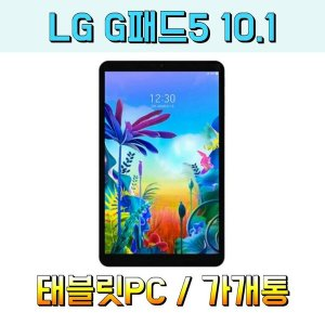 LG G패드5 10.1 가개통 미사용 새제품 풀박스 / T600