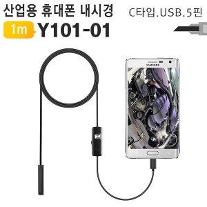 스마트폰 내시경카메라 Y101-01 1m C핀 5