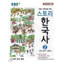 EBS 스토리한국사 2 : 조선 후기~현대  편집부
