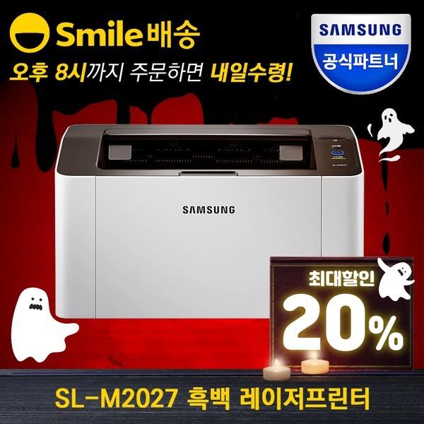 SL-M2027 레이저프린터 /500매 인쇄가능 토너장착 (SU)