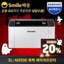 SL-M2030 흑백 레이저프린터 레이져 / 토너포함 (SU)