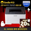 SL-M2630 흑백 레이저프린터 프린터기/ 토너포함 (SU)