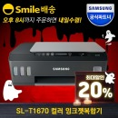 SL-T1670 정품무한 잉크젯 삼성복합기 프린터 (SU)