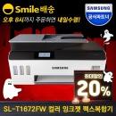 SL-T1672FW 정품무한 잉크젯 복합기 팩스 프린터 (SU)