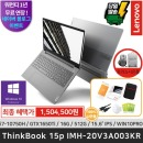 ThinkBook 15p 20V3A003KR WIN10 씽크북 최종가 150.만