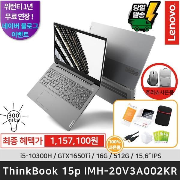 ThinkBook 15p 20V3A002KR 씽크북 최종가 115.만