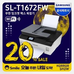 SL-T1672FW 잉크포함 무한잉크젯팩스복합기/프린터기