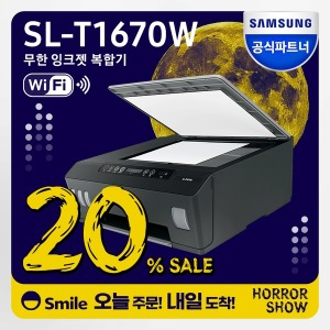 SL-T1670W 잉크포함 무한잉크젯복합기/프린터기 ST