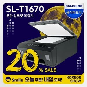 SL-T1670 잉크포함 무한잉크젯복합기/프린터기 ST