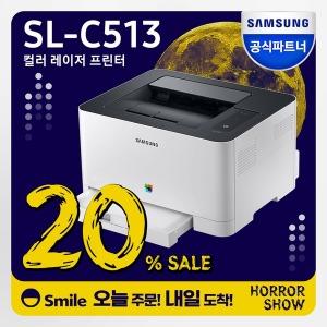 SL-C513 토너포함 컬러레이저프린터기 ST