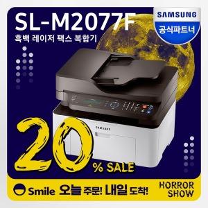 SL-M2077F 토너포함 흑백레이저팩스복합기/프린터기 ST