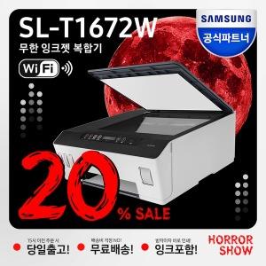 SL-T1672W 잉크포함 무한잉크젯복합기/프린터기 DT
