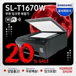 SL-T1670W 잉크포함 무한잉크젯복합기/프린터기 DT