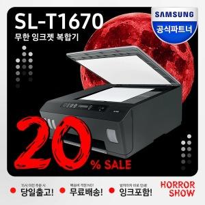 SL-T1670 잉크포함 무한잉크젯복합기/프린터기 DT
