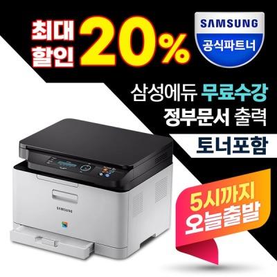 [삼성전자] SL-C483 컬러 레이저 복합기 정품토너포함 +오늘출발+