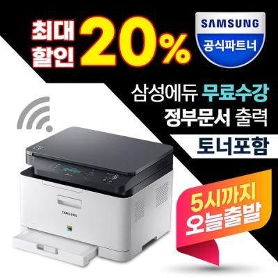 [삼성전자] SL-C563W 컬러 레이저 복합기 토너포함+오늘출발+