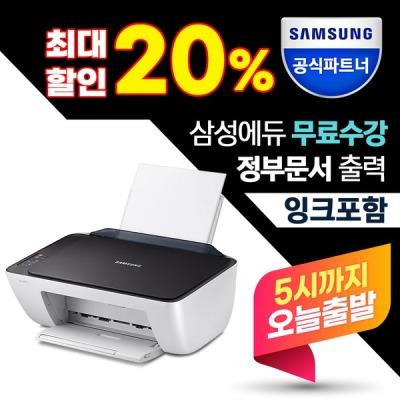 [삼성전자] SL-J1660 정품 잉크젯 복합기 정품잉크포함 +오늘출발+