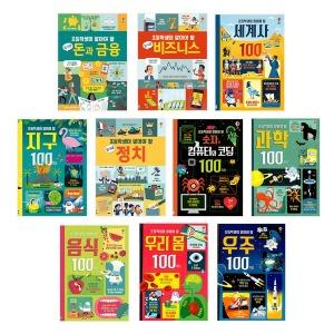 어스본 초등학생이 알아야 할 100가지 선택구매