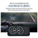 2021 카포스 최신형 bn211 hud 테슬라 추천 hud carpos