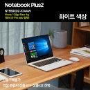 NT550XDA-K14AW (128GB+4G Win10Pro) 화이트 변경 옵션