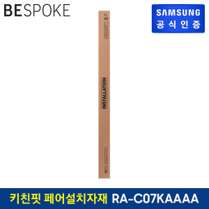 삼성전자 삼성 비스포크 키친핏 페어키트 RA-C07KAAA