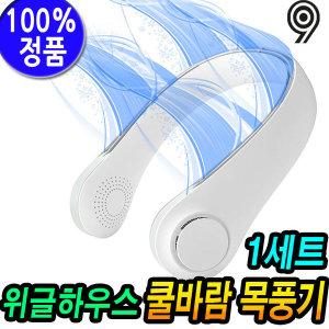 위글하우스 쿨바람 목풍기 넥풍기 넥밴드 목 선풍기 1p