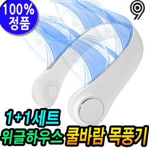 위글하우스 쿨바람 목풍기 넥풍기 넥밴드 목선풍기 1+1