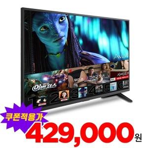 55인치 스마트TV 텔레비전 넷플릭스 4K 티비 무료설치