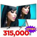 UHDTV 49인치 4K 중소기업TV 티비 TV모니터 LG 패널