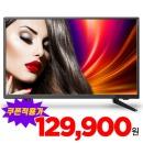 22인치TV FHD 티비 텔레비전 LED TV 모니터 W