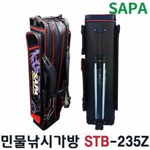 싸파 STB-235Z 민물 특5단 낚시가방