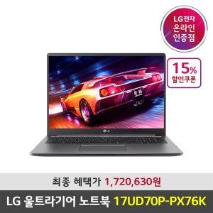울트라기어 17UD70P-PX76K 게이밍 노트북 /GTX1650Ti
