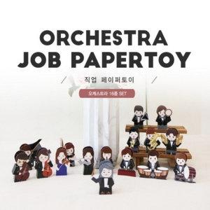 당일출고 직업페이퍼토이 11탄 _ 오케스트라 대량구매