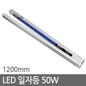 LED형광등 주차장등 / LED일자등 두영 50W 1200mm