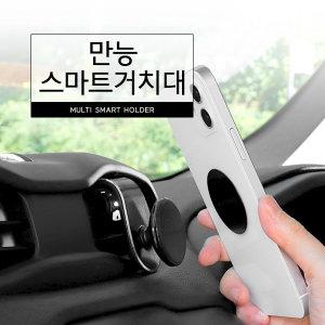 만능 스마트거치대 핸드폰 차량용 송풍구 자석 거치대
