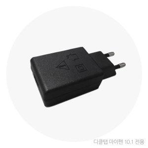 탭 옵션 5V2A 충전기/디클탭 마이펜 전용 추가구성