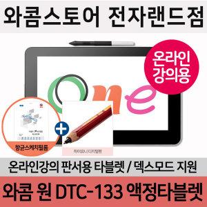 와콤원 DTC-133 액정타블렛 항균필름+하이유니펜증정